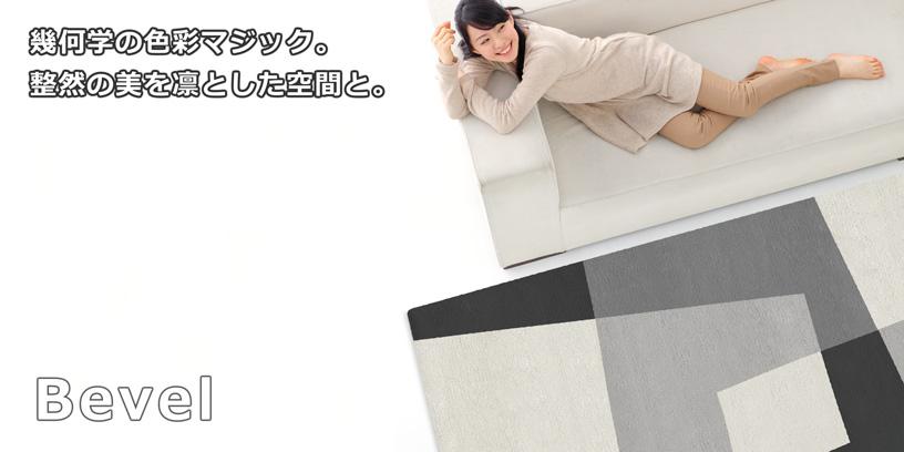 ラグ カーペット 柄デザイン ベベル