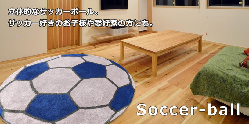ラグ カーペット 柄デザイン サッカーボール