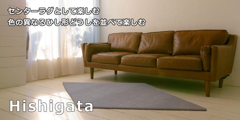 ラグ カーペット 形デザイン ひし形