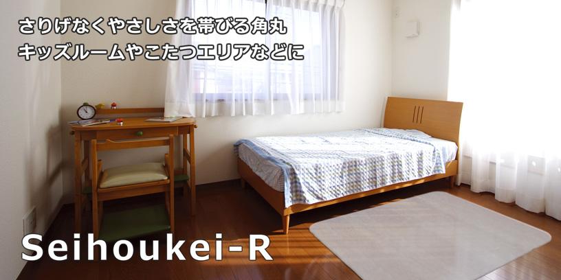 ラグ カーペット 形デザイン 正方形・角丸