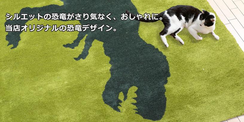 ラグ・カーペット、恐竜シリーズ