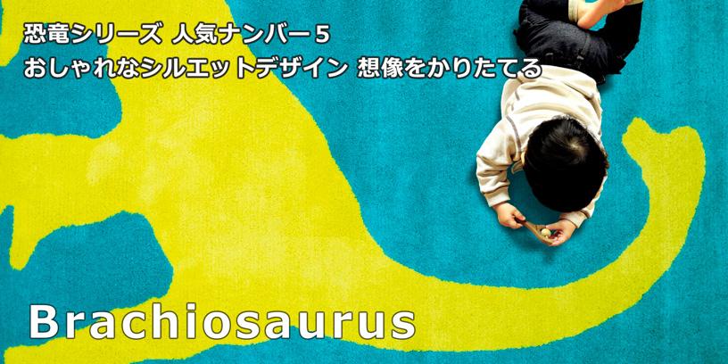 ラグ カーペット 恐竜 ブラキオサウルス