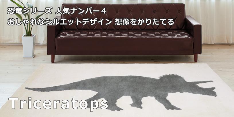 ラグ カーペット 恐竜 トリケラトプス