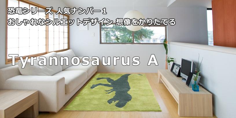 ラグ カーペット 恐竜 ティラノサウルス A