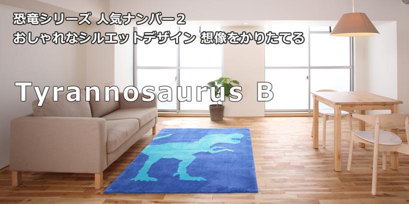 ラグ カーペット 恐竜 ティラノサウルス B